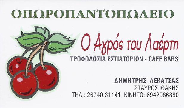 ΑΓΡΟΣ ΤΟΥ ΛΑΕΡΤΗ - Αντίγραφο