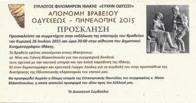 ΠΗΝΕΛΟΠΗ-ΟΔΥΣΣΕΩΣ
