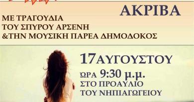 αφίσα Σπύρου Αρσένη