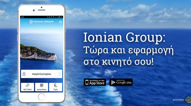 ΗΡΘΕ ΤΟ ΝΕΟ ΠΡΩΤΟΠΟΡΙΑΚΟ APP ΤΗΣ IONIAN GROUP!
