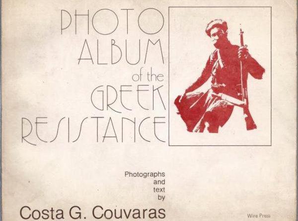 ΚΩΣΤΑΣ Γ. ΚΟΥΒΑΡΑΣ: ΦΩΤΟΓΡΑΦΙΚΟ ΛΕΥΚΩΜΑ ΤΗΣ ΕΛΛΗΝΙΚΗΣ ΑΝΤΙΣΤΑΣΗΣ
