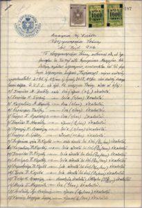 ΟΙ ΜΕΤΟΧΟΙ ΤΟΥ ΦΟΡΤΗΓΟΥ ΑΤΜΟΠΛΟΙΟΥ «ΤΗΛΕΜΑΧΟΣ» ΙΔΙΟΚΤΗΣΙΑΣ ΔΡΑΚΟΥΛΗ ΤΟ 1947 ΤΟΥ ΦΟΡΤΗΓΟΥ ΑΤΜΟΠΛΟΙΟΥ ΤΗΛΕΜΑΧΟΣ - Αντίγραφο