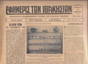 24. ΕΦΗΜΕΡΙΣ ΤΩΝ ΙΘΑΚΗΣΙΩΝ, 24 - 16.01.1931