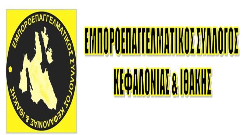 ΕΜΠΟΡΟΕΠΑΓΓΕΛΜΑΤΙΚΟΣ-ΣΥΛΛΟΓΟΣ-