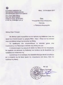 23-10-2017-Επιστολή Επάρχου