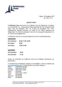 ΔΕΛΤΙΟ-ΤΥΠΟΥ-27.11.17-KEFALONIAN-LINES