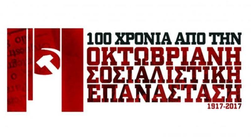 100_xronia_oktobrianh