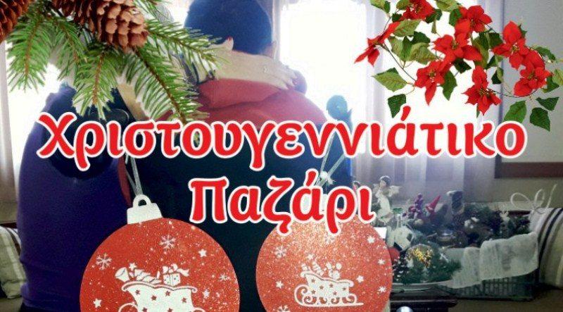 ΧΡΙΣΤΟΥΓΕΝΝΙΑΤΙΚΟ ΠΑΖΑΡΙ