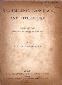 NEOHELLENIC LANGUAGE AND LITERATURE 1894