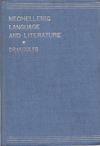 NEOHELLENIC LANGUAGE AND LITERATURE 1897
