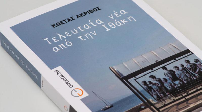 teleytaia-nea-apo-tin-ithaki1
