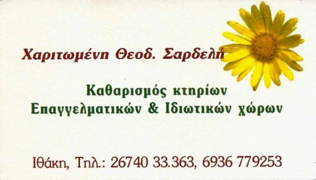 ΣΑΡΔΕΛΗ ΧΑΡΙΤΩΜΕΝ - Αντίγραφο